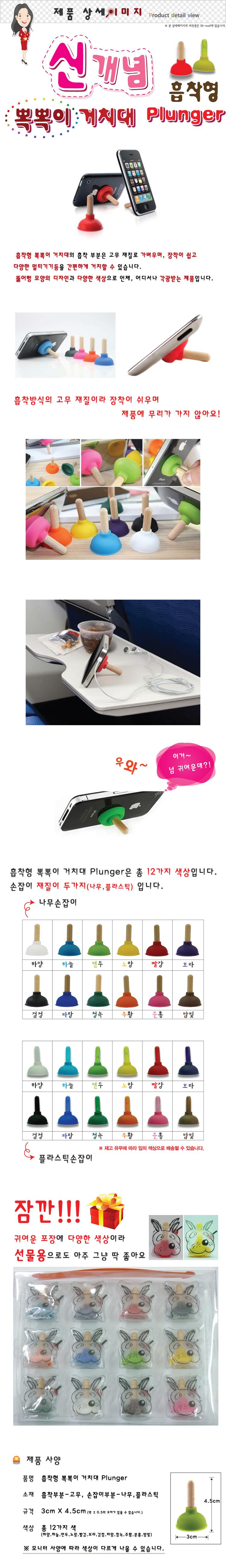 plunger_pdv(750).jpg