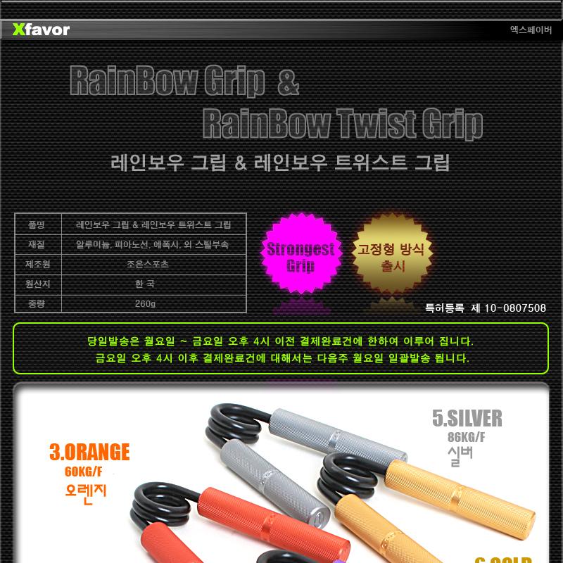 rainbow_total_main_with_01.jpg