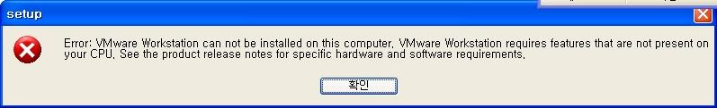 vmware_error.jpg